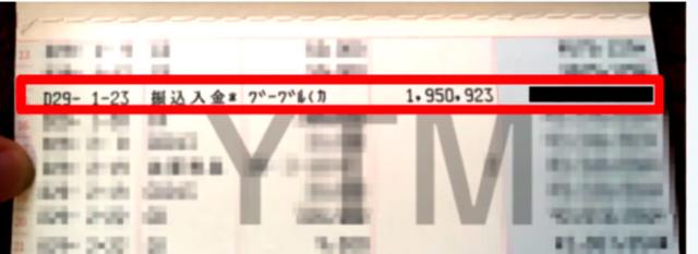YTMF・通帳195万円.PNG
